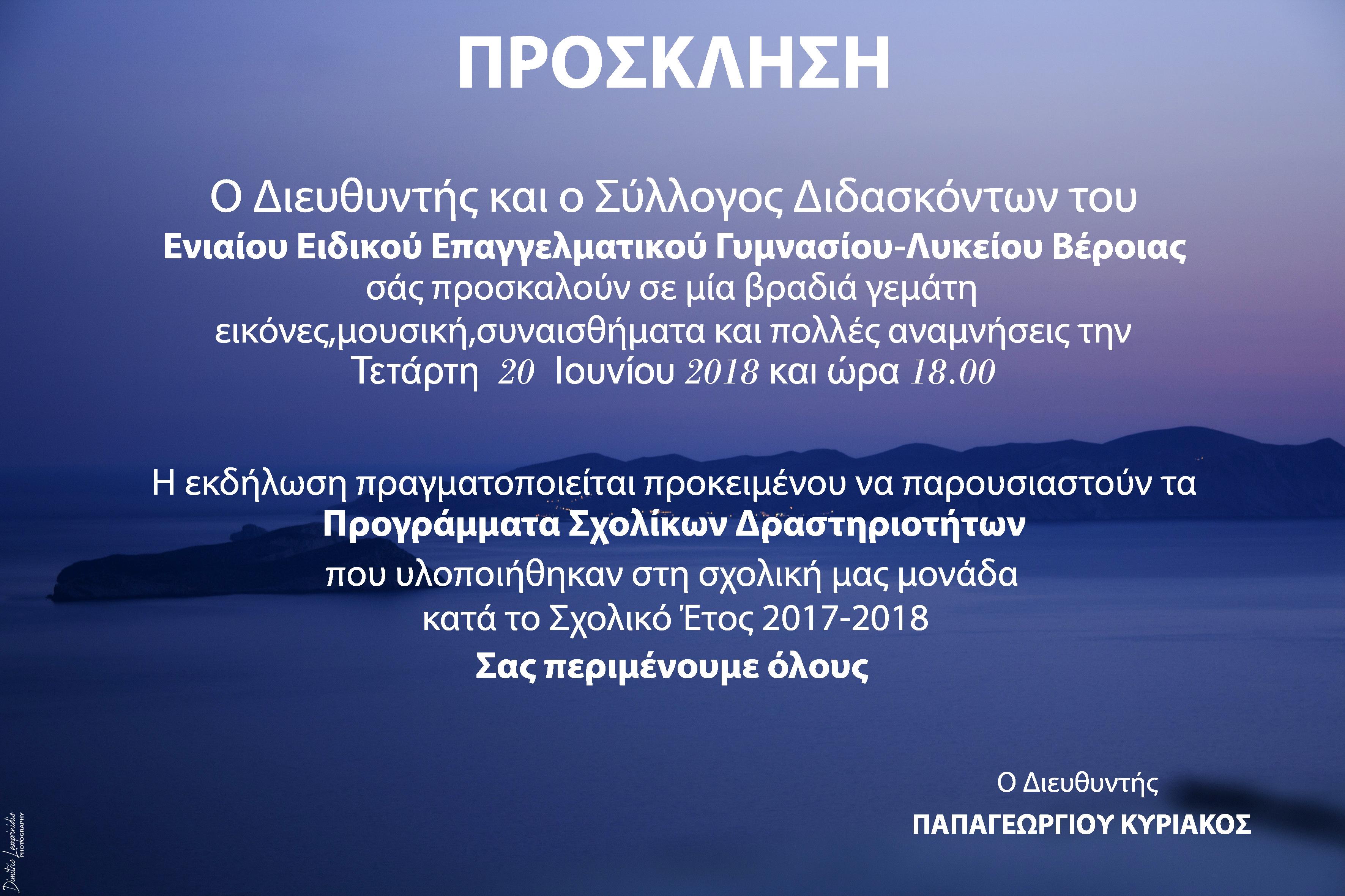 ΠΡΟΣΚΛΗΣΗ 15